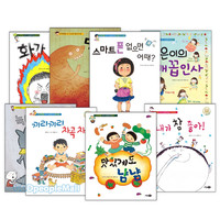 [소담주니어] 누리과정 유아 인성동화 (전8권)