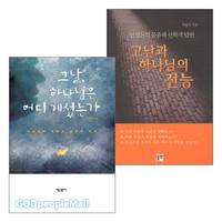 박영식 교수 저서 세트(전2권)