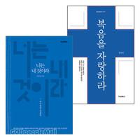 김진성 목사 저서 세트(전2권)