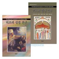 신학연구 입문 시리즈 세트(전2권)