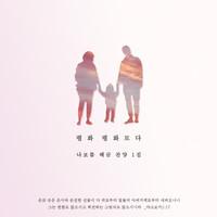 나보름 - 해금 찬양 1집 평화 평화로다 (CD)