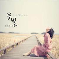 조샛별 1집 - 뭇별 (CD)
