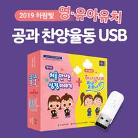 2019 하람빛 영유아유치 공과 단원말씀 찬양율동 USB (8G)