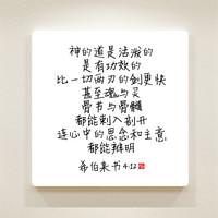 순수캘리 중국어말씀액자 - CSA0019 히브리서 4장 12절