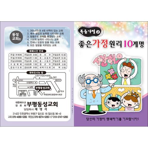 [인쇄용] 가정전도지02 - 좋은가정원리10계명(100매)