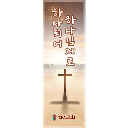 교회배너-046 ( 60 x 180 )