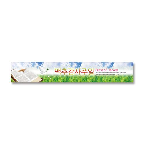 맥추감사주일현수막-005 ( 300 x 50 )
