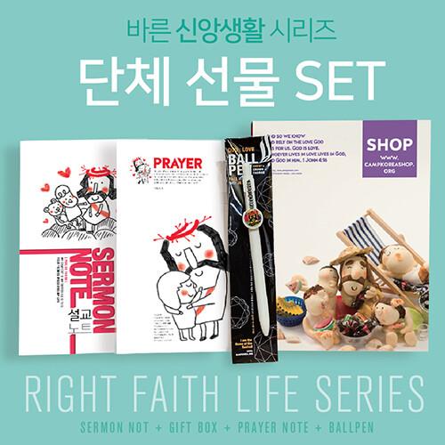 캠프코리아 바른신앙생활시리즈01 (설교노트 기도노트 볼펜)