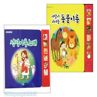모퉁이돌 사운드북 세트(전3권)