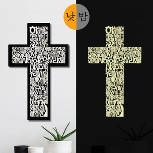 [벽걸이용]주기도문(개역개정)야광아크릴십자가