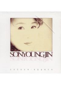 손영진 1 - Best Collection 1983-2000 (CD)