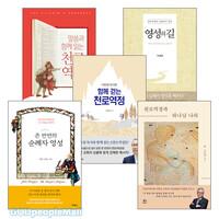 천로역정 이해와 해석 관련 2016년~2020년 출간(개정) 도서 세트(전5권)