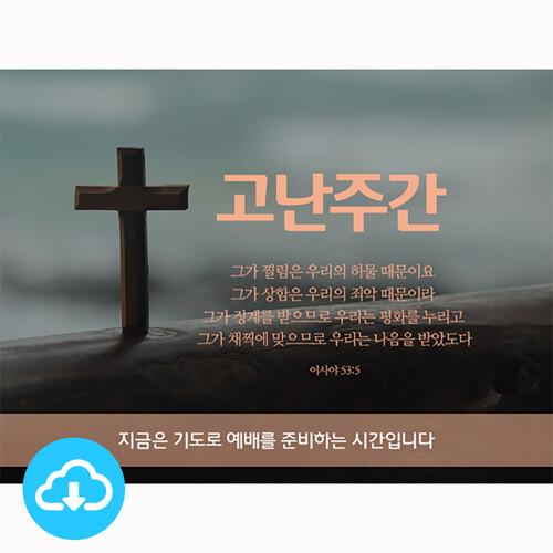 파워포인트 예배화면 템플릿 7 (고난주간) by 마르지않는샘물 / 이메일발송 (파일)