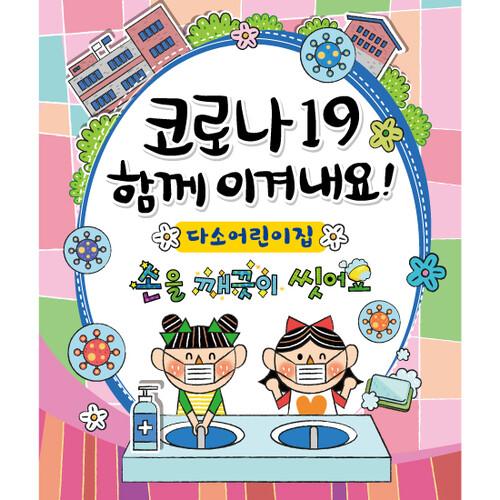 안전예방현수막(코로나19)-094 (150 x 180)