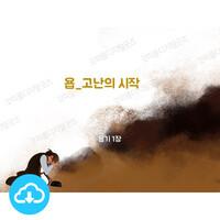 애니매이션 PPT 설교 성경이야기 6 욥_고난의 시작 by 갓키즈 / 이메일발송(파일)
