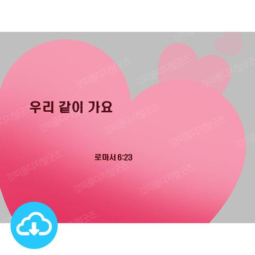 애니매이션 PPT 설교 성경이야기 29 우리 같이 가요 (친구초청주일) by 갓키즈 / 이메일발송(파일)