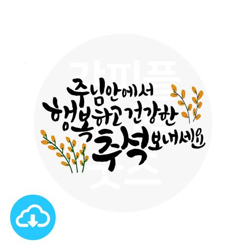 디지털 캘리그라피 4 주님 안에서 행복건강 추석 by 해피레인보우 / 이메일발송(파일)
