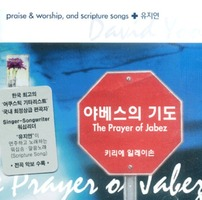 야베스의 기도 + 유지연(CD)