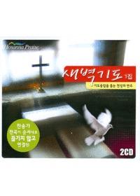 새벽기도 찬송가 1집 (2CD)