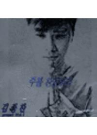 김종찬 가스펠 1 - 주를 찬양하라 (CD)