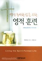 성령 충만한 삶을 위한 영적 훈련 : 은혜로 삶을 채우는 10가지 원리