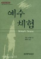 예수 체험 - Life change 시리즈 3