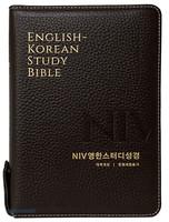개정 NIV 영한스터디성경 중 합본 (천연우피/색인/지퍼/다크브라운)