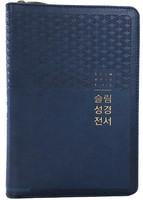 슬림 성경전서 중 합본 (색인/지퍼/친환경PU소재/네이비/NKR72WM)