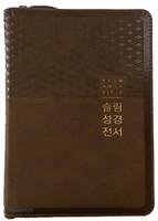 슬림 성경전서 중 합본 (색인/지퍼/친환경PU소재/브라운/NKR72WM)