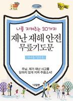 재난 재해 안전 무릎 기도문 (자녀용/일반용)