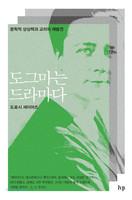 [개정판] 도그마는 드라마다