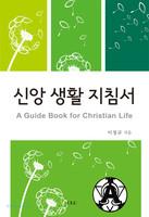 신앙 생활 지침서