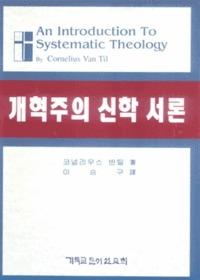 개혁주의 신학 서론