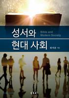 성서와 현대 사회