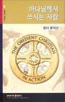 하나님께서 쓰시는 사람 - 소책자 시리즈 67