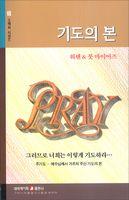 기도의 본 - 소책자 시리즈 68