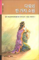 다윗의 한 가지 소원 - 소책자 시리즈 69