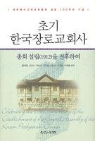 초기 한국장로교회사