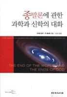 종말론에 관한 과학과 신학의 대화
