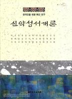 신약성서개론 - 한국인을 위한 최신 연구