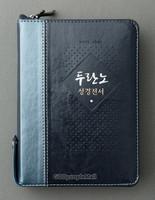 두란노 성경전서 중 합본(색인/이태리신소재/지퍼/투톤 블루/NKR62ETU)