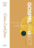 가스펠 프로젝트 - 신약 6 : 다시 오실 그리스도 (중고등부 학생용)