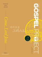 가스펠 프로젝트 - 신약 6 : 다시 오실 그리스도 (중고등부 교사용)
