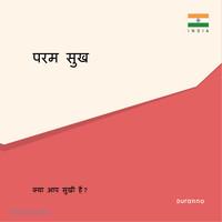최고의 행복(전도지) - 힌디어 10개 세트