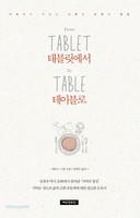 태블릿에서 테이블로