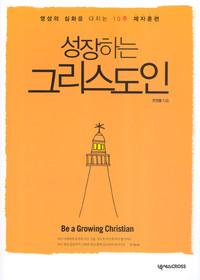 성장하는 그리스도인