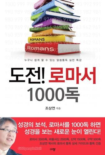 도전! 로마서 1000독