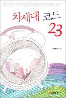차세대 코드 23