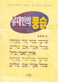 유대인의 풍습