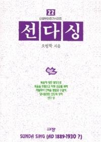 선다싱 - 신앙위인전기시리즈 22